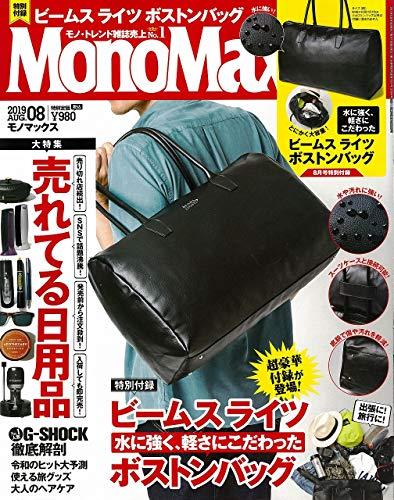 MonoMax(モノマックス) 2019年 8月号