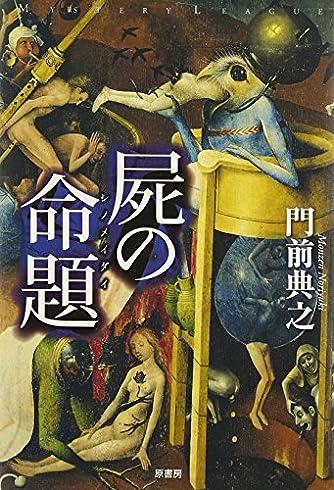 屍(し)の命題 (ミステリー・リーグ)