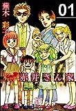ホラーファミリー赤井さん家 (1) (ぶんか社コミックス)