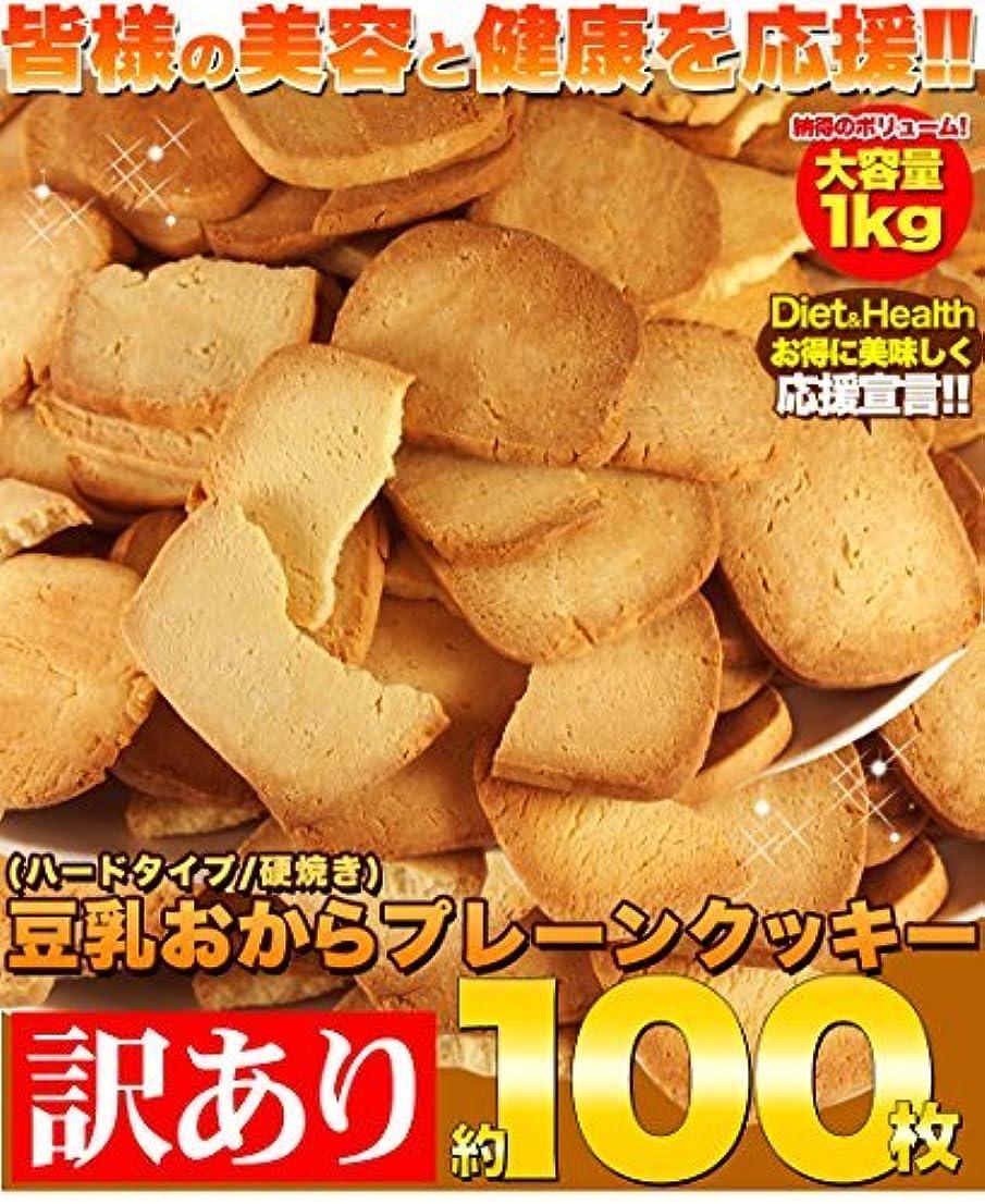 司書絵バズアレンジ次第でダイエットが楽しくなる!プレーンタイプの豆乳おからクッキーが約100枚入って1kg入り!  業界最安値に挑戦!【訳あり】固焼き☆豆乳おからクッキープレーン約100枚1kg?常温?