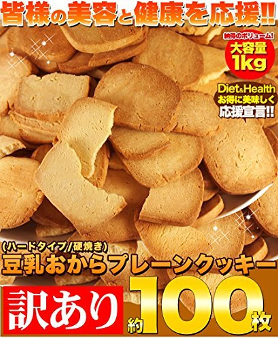 硫黄スロー陰謀アレンジ次第でダイエットが楽しくなる!プレーンタイプの豆乳おからクッキーが約100枚入って1kg入り!  業界最安値に挑戦!【訳あり】固焼き☆豆乳おからクッキープレーン約100枚1kg?常温?