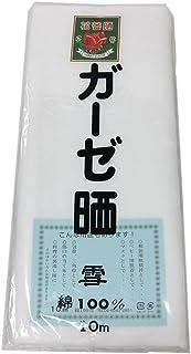 ガーゼ晒 (雪) 花蕾晒 綿100% 日本製 白色 さらし 料理用、和装やベビー用品、包帯などに