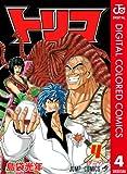 トリコ カラー版 4 (ジャンプコミックスDIGITAL)