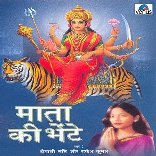 Dipali Sati, Rakesh Kumar