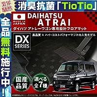ダイハツ アトレーワゴン フロアマット DXマット H23/12~ S320/S330 車1台分 フロアマット 純正 TYPE スクエア ベージュ