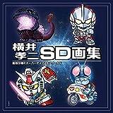 「SDガンダム」横井孝二の350点超収録のSD画集が1月発売
