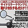 デイトナ バイク用 クランプバー ミラー用(M10/M8対応) マルチバーホルダー 100mm クローム 78030 #3