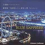 BLUE SAPPHIRE 劇場版「名探偵コナン 紺青の拳(フィスト)」 主題歌(バック演奏編)