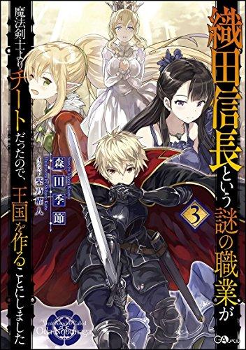 織田信長という謎の職業が魔法剣士よりチートだったので、王国を作ることにしました3 (GAノベル)