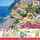 写真工房 「イタリアの素敵な街を散歩する」 2021年 カレンダー 壁掛け 風景