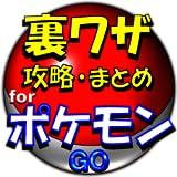 裏技・最新攻略自動更新forポケモンGO~クイズ&動画まとめ