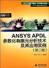 ANSYS APDL参数化有限元分析技术及其应用实例(第2版)/万水ANSYS技术丛书/ANSY