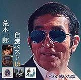 自選ベスト15 いつか聴いた歌 [名盤1000円]