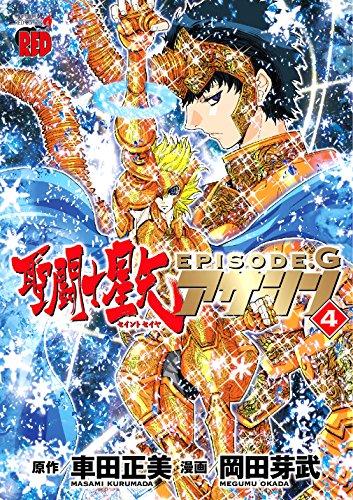 聖闘士星矢EPISODE.Gアサシン 4 (チャンピオンREDコミックス)