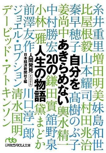 自分をあきらめない 20の人生の物語―人間発見 (日経ビジネス人文庫)