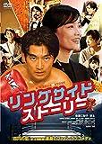 リングサイド・ストーリー [DVD] image
