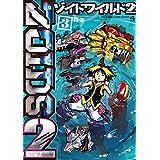 ゾイドワイルド2(3) (てんとう虫コミックス)