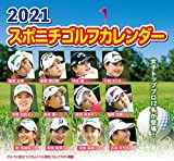 トライエックス スポニチゴルフ(女子プロ) 2021年カレンダー 壁掛け B2 CL-584