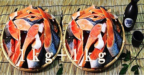 訳あり銀鮭尾小切れ2Kg お弁当サイズ♪バラ凍結で使いやすい。