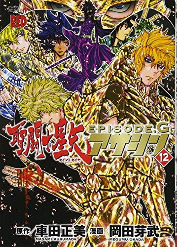 聖闘士星矢EPISODE.G アサシン 12 (チャンピオンREDコミックス)