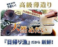 天然 めだいの薄造り1~2人前90g×2皿 島根大田鮮魚市場 しゃぶしゃぶ カルパッチョがお勧め 刺身よりも旨い高級薄造りだから味わえる旨味 日帰り漁のうまみをご堪能ください