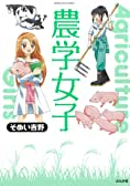 農学女子 (ぶんか社コミックス)