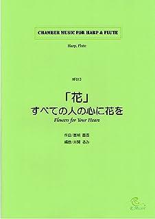 HF0013 【花~すべての人の心に花を/喜納昌吉】ハープとフルートの二重奏 (Harp,Flute)