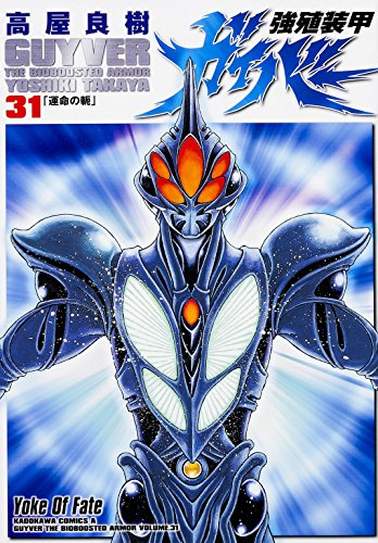 強殖装甲ガイバー (31) (カドカワコミックスAエース)の詳細を見る