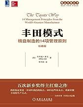 丰田模式:精益制造的14项管理原则(珍藏版) (精益思想丛书)