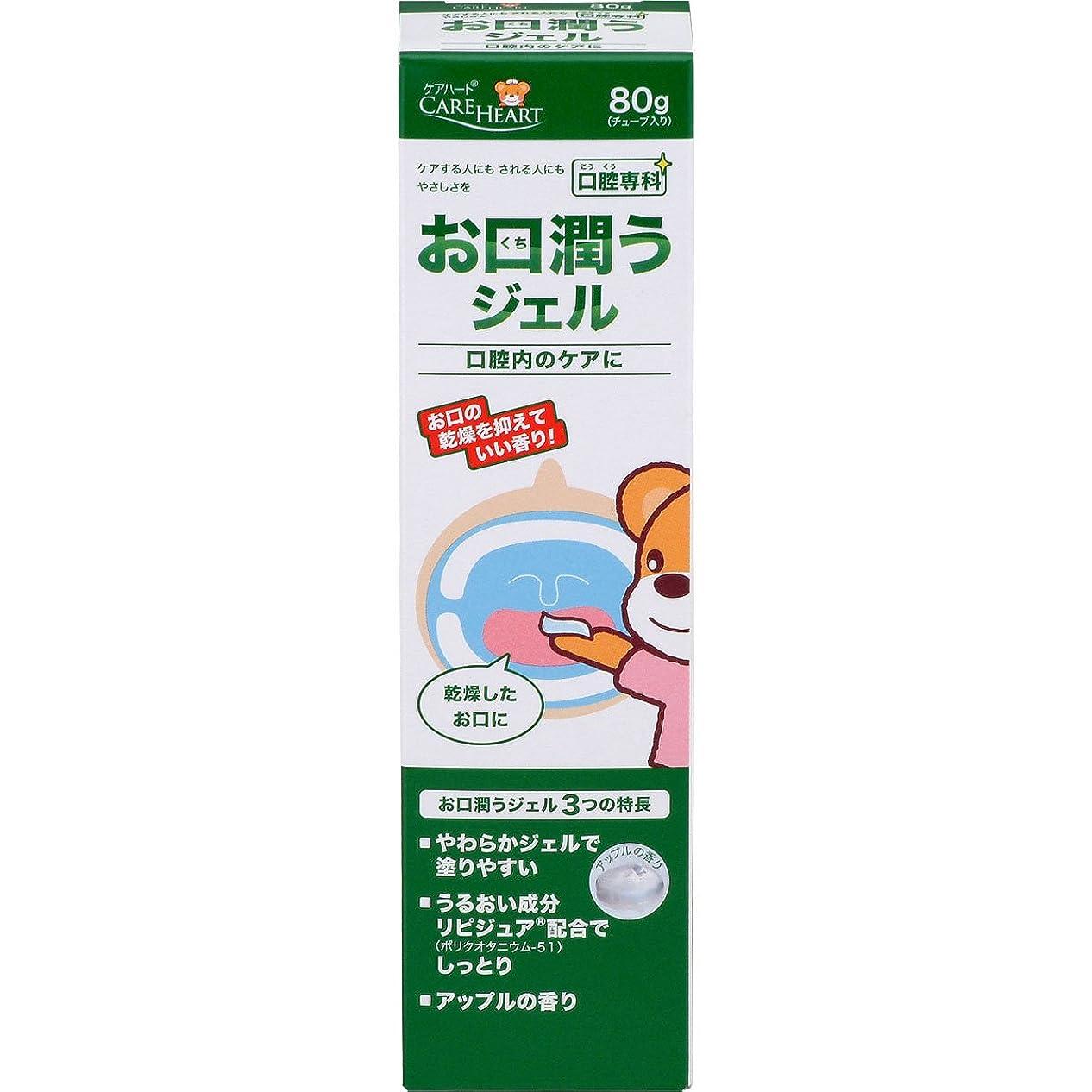 唇比類のないシルクケアハート 口腔専科 お口潤いジェル 80g