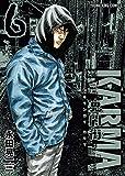 鬼門街 KARMA(6) (ヤングキングコミックス)