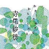 奄美/笠利の子守唄「なくないよ」(大島郡笠利町) 歌詞