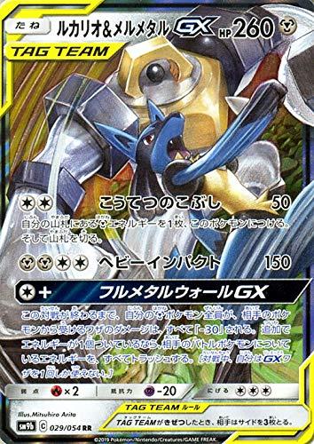 ポケモンカードゲーム SM9b フルメタルウォール ルカリオ&メルメタルGX RR | ポケカ 強化拡張パック 鋼 たねポケモン