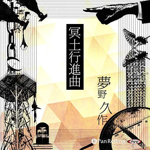冥土行進曲                   著者:                                                                                                                                 夢野 久作                               ナレーター:                                                                                                                                 西村 健志                      再生時間: 1 時間  34 分     レビューはまだありません。     総合評価 0.0