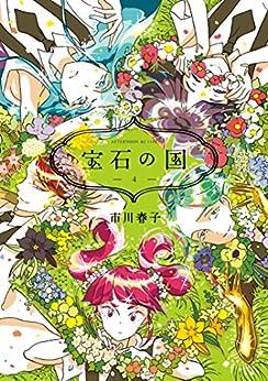 [市川春子]の宝石の国(4) (アフタヌーンコミックス)