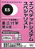 エンべデットシステムスペシャリスト「専門知識+午後問題」の重点対策 第4版 (専門分野シリーズ)