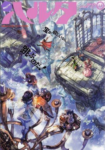 [画像:ハルタ 2014-FEBRUARY volume 11 (ビームコミックス)]
