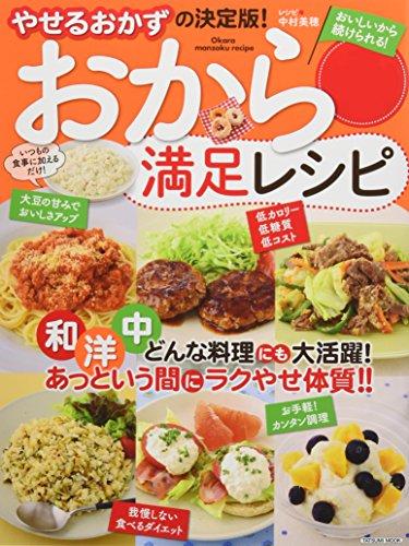 おから 満足レシピ (タツミムック)