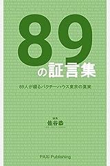 89の証言集: 89人が綴るパクチーハウス東京の真実 Kindle版