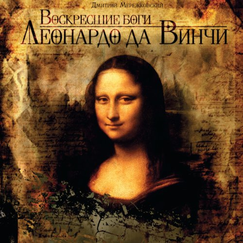 Voskresshie bogi Leonardo da Vinchi audiobook cover art