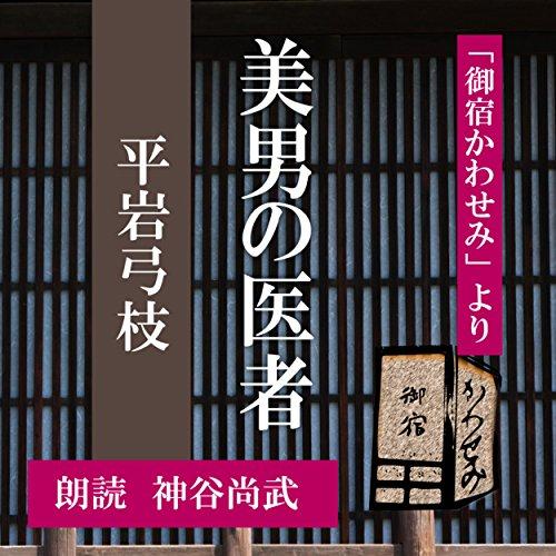 『美男の医者 (御宿かわせみより)』のカバーアート