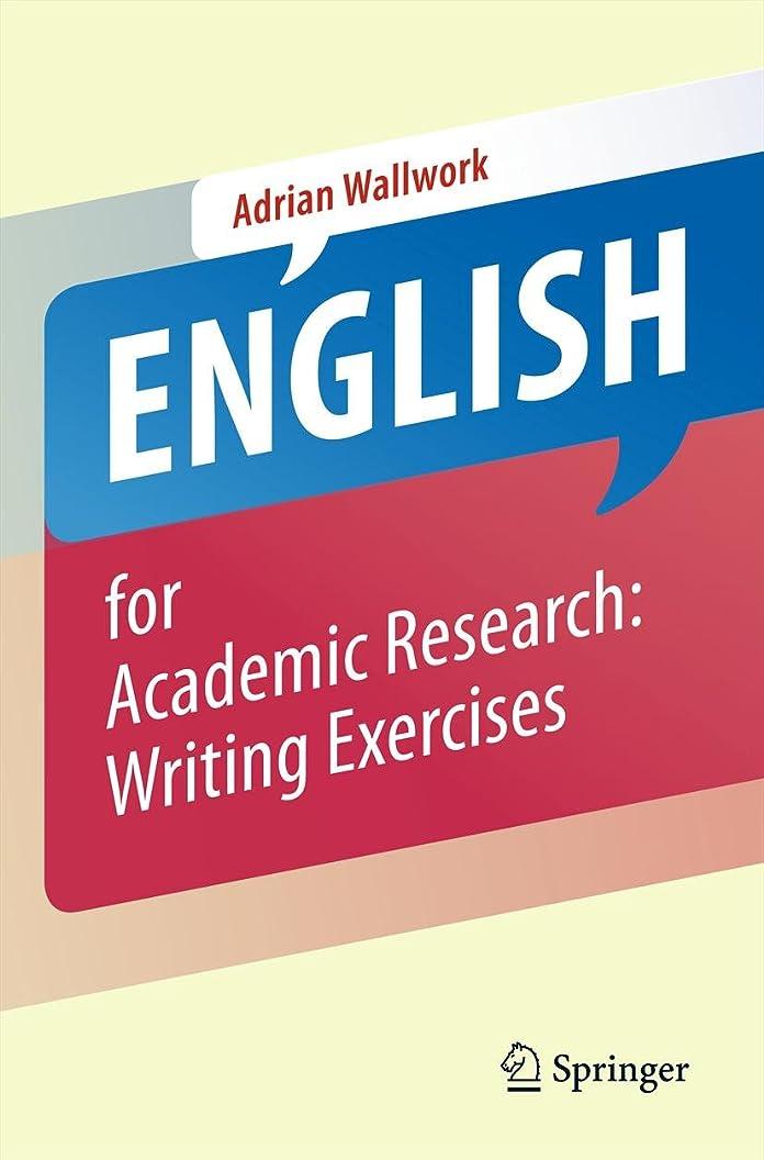 実現可能空洞才能のあるEnglish for Academic Research: Writing Exercises (English Edition)