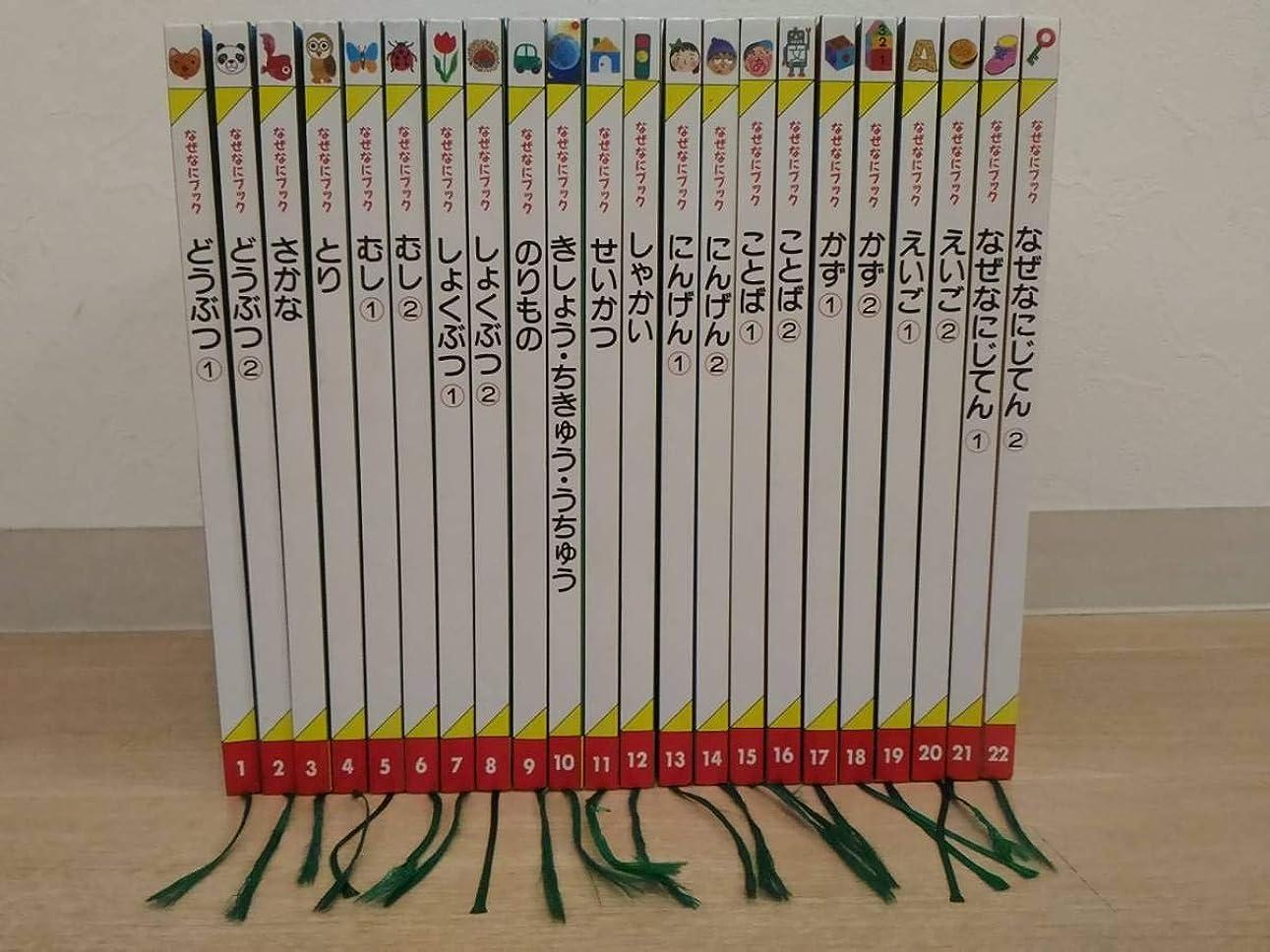 に対して実業家に対して玖日本学校図書 なぜなにブック 2年 122巻 全巻セット