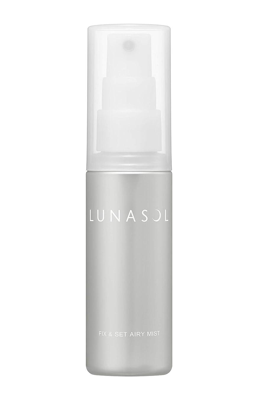 実際に相互登山家ルナソル ルナソル フィックス&セットエアリーミスト(ミンティシトラス) 化粧水