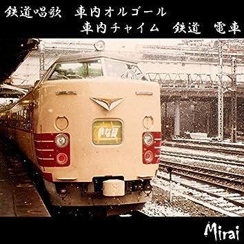 Japanese Train Sound