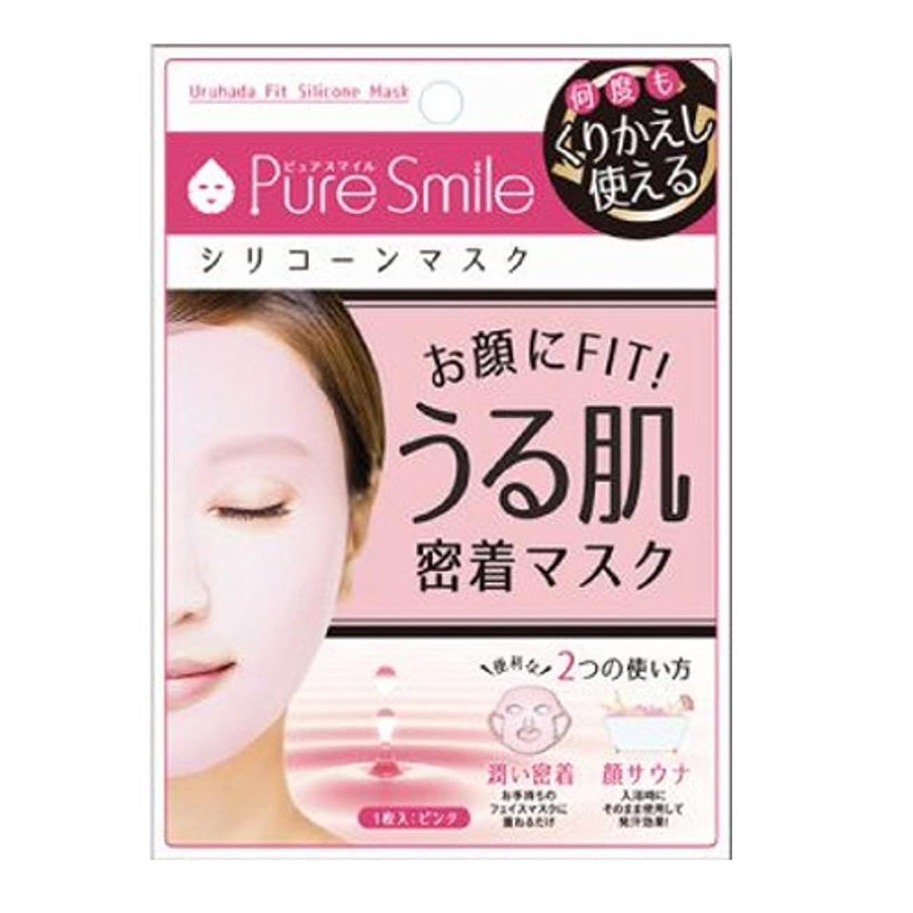 敵共役付録Pure Smile(ピュアスマイル) シリコーンマスク『うる肌密着マスク』(ピンク)