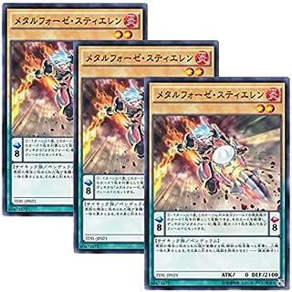 【 3枚セット 】遊戯王 日本語版 TDIL-JP021 メタルフォーゼ・スティエレン (ノーマル)