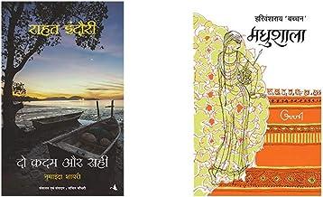 Do Kadam Aur Sahi+Madhushala(Set of 2 books)