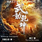 武动乾坤 1 - 武動乾坤 1 [Martial Universe 1] audiobook cover art