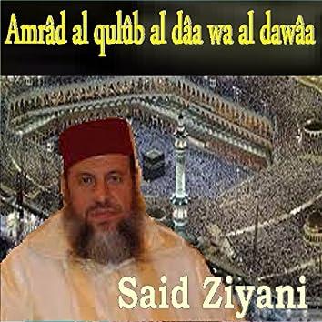 Amrâd Al Qulûb Al Dâa Wa Al Dawâa (Quran)